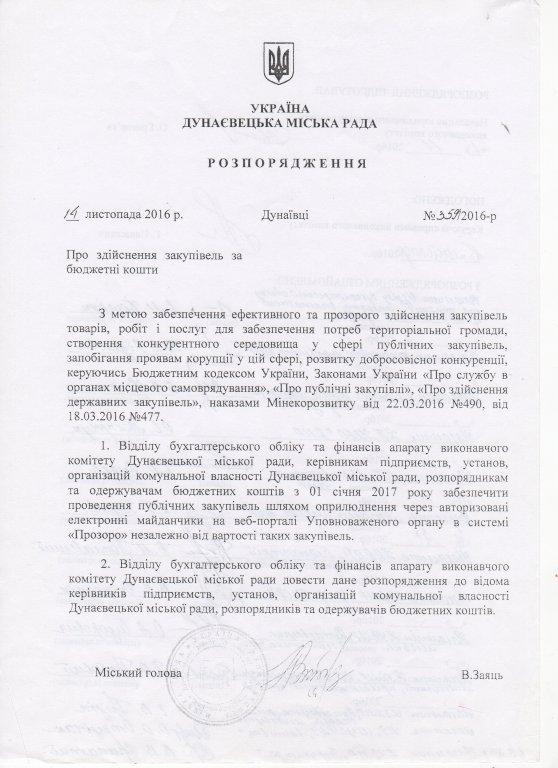 http://dunrada.gov.ua/uploadfile/archive_article/2019/11/14/2019-11-14_4462/images/images-41294.jpg