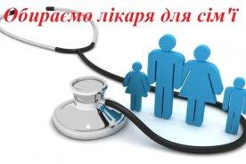 Обираємо лікаря для сім'ї
