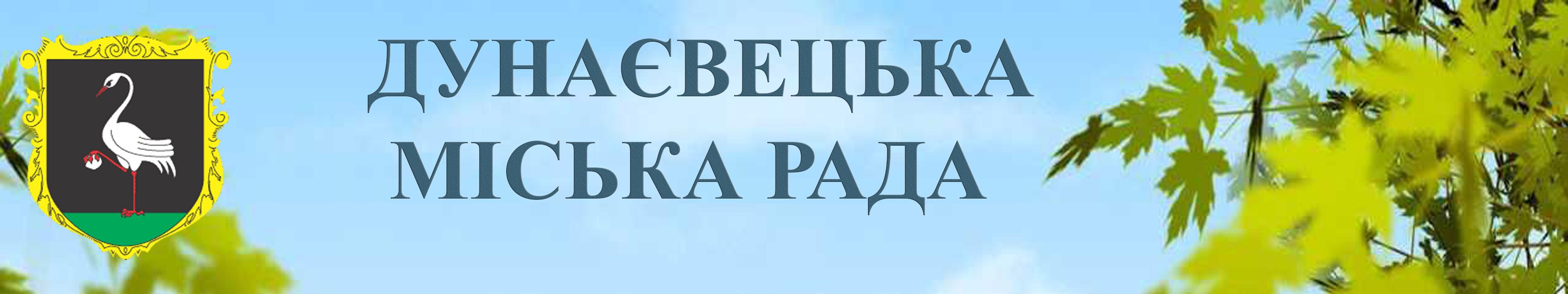 Дунаєвецька міська об'єднана територіальна громада