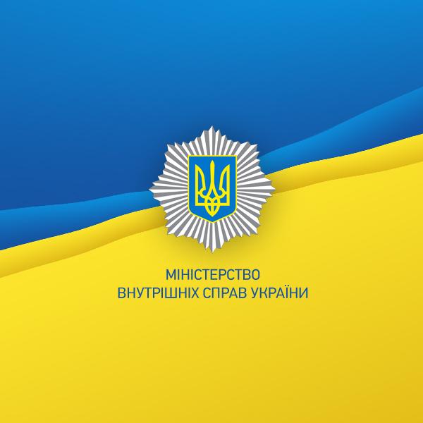Картинки по запросу МВС України