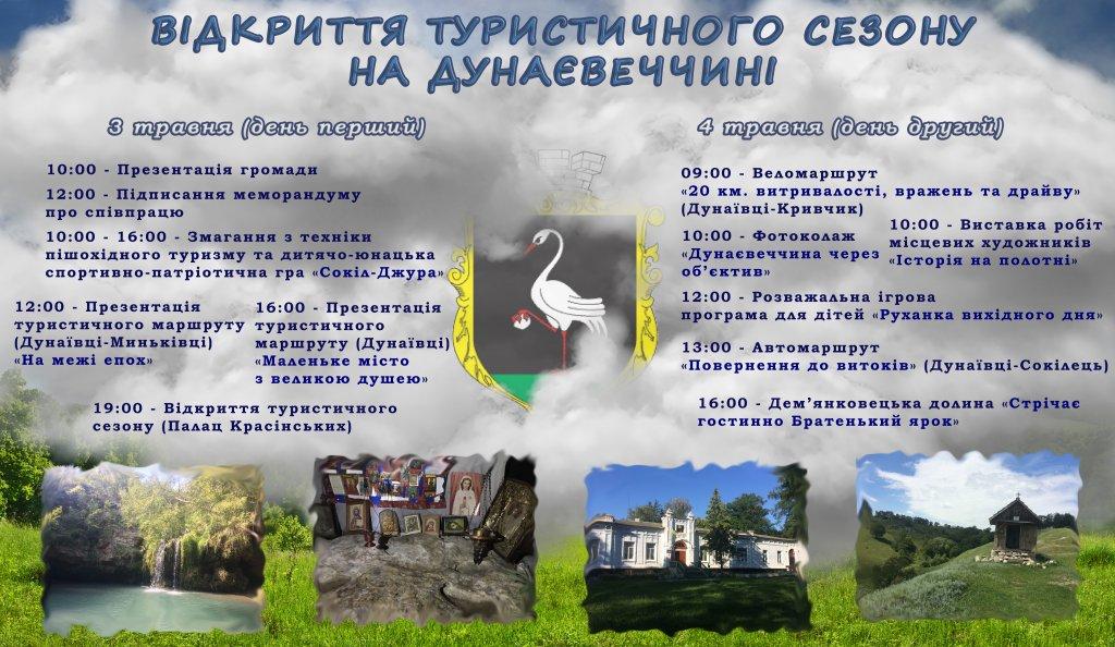 http://dunrada.gov.ua/uploadfile/archive_news/2019/04/18/2019-04-18_4672/images/images-94045.jpg
