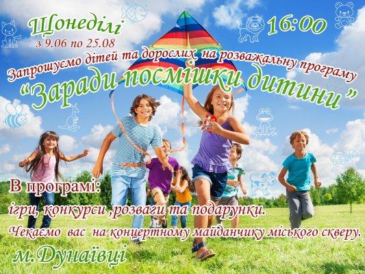 http://dunrada.gov.ua/uploadfile/archive_news/2019/06/07/2019-06-07_8543/images/images-86308.jpg