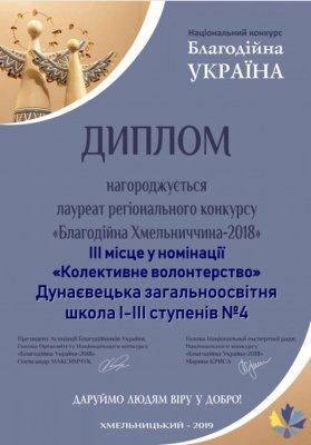http://dunrada.gov.ua/uploadfile/archive_news/2019/06/10/2019-06-10_4314/images/images-12204.jpg