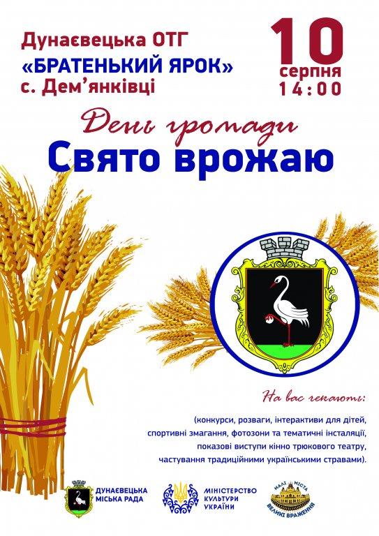 http://dunrada.gov.ua/uploadfile/archive_news/2019/08/08/2019-08-08_8701/images/images-76456.jpg
