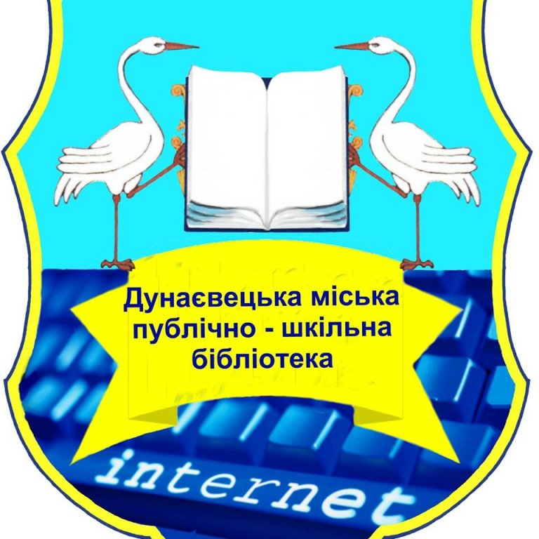 http://dunrada.gov.ua/uploadfile/archive_news/2019/09/06/2019-09-06_2182/images/images-40818.jpg