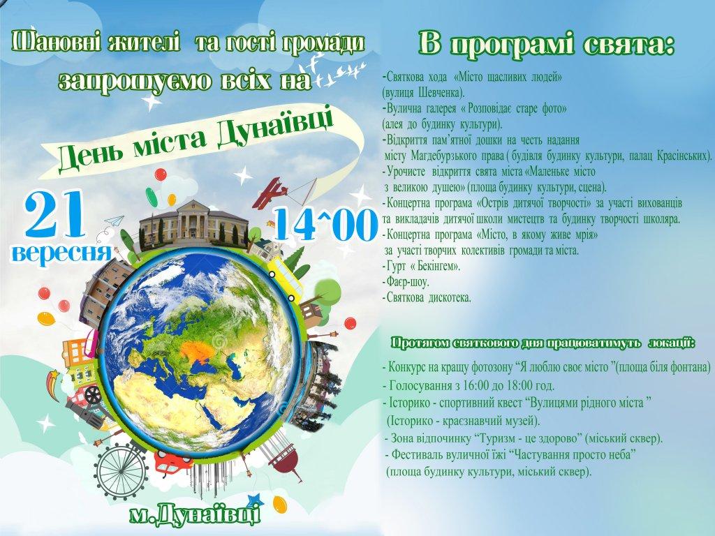 http://dunrada.gov.ua/uploadfile/archive_news/2019/09/11/2019-09-11_8698/images/images-79433.jpg
