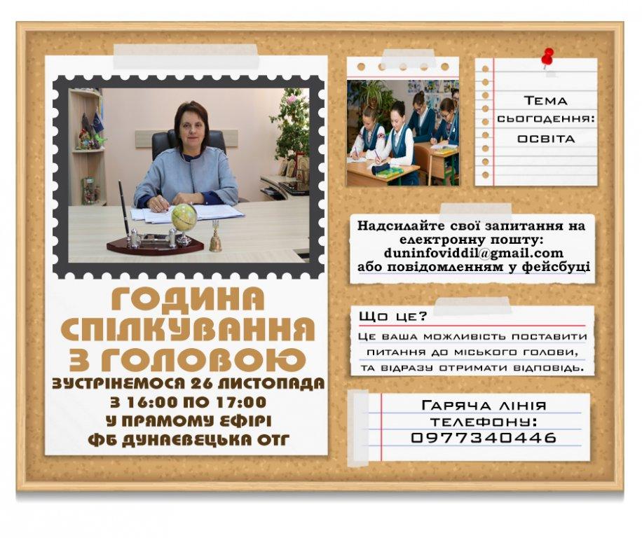 http://dunrada.gov.ua/uploadfile/archive_news/2019/11/11/2019-11-11_774/images/images-76485.jpg