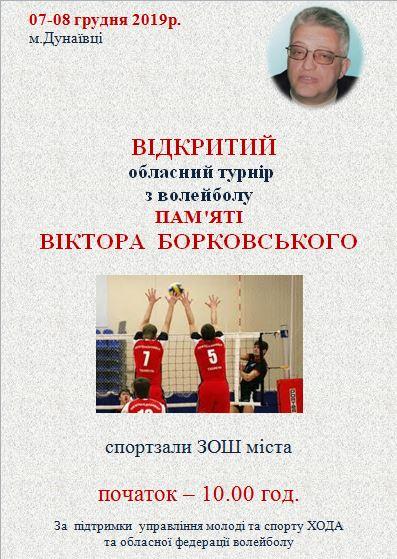 http://dunrada.gov.ua/uploadfile/archive_news/2019/11/14/2019-11-14_4301/images/images-6909.jpg