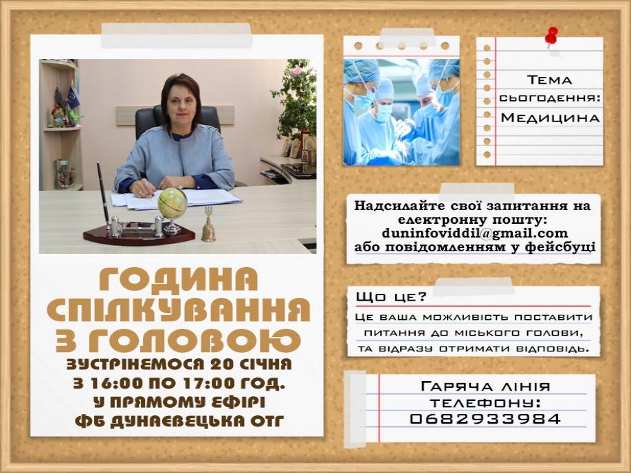 http://dunrada.gov.ua/uploadfile/archive_news/2020/01/15/2020-01-15_2668/images/images-92837.jpg