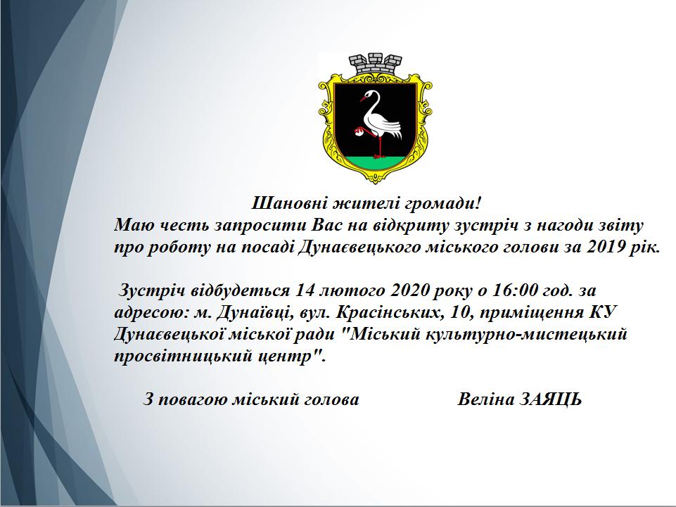 http://dunrada.gov.ua/uploadfile/archive_news/2020/02/03/2020-02-03_9363/images/images-26283.png