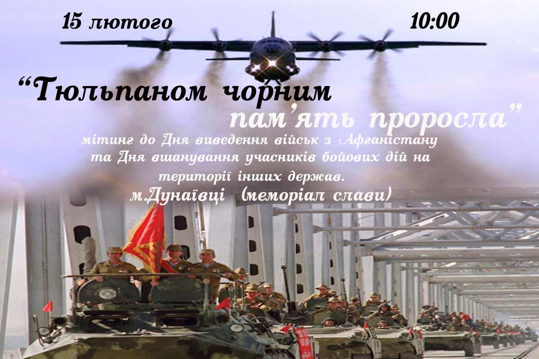 http://dunrada.gov.ua/uploadfile/archive_news/2020/02/13/2020-02-13_9574/images/images-24267.jpg