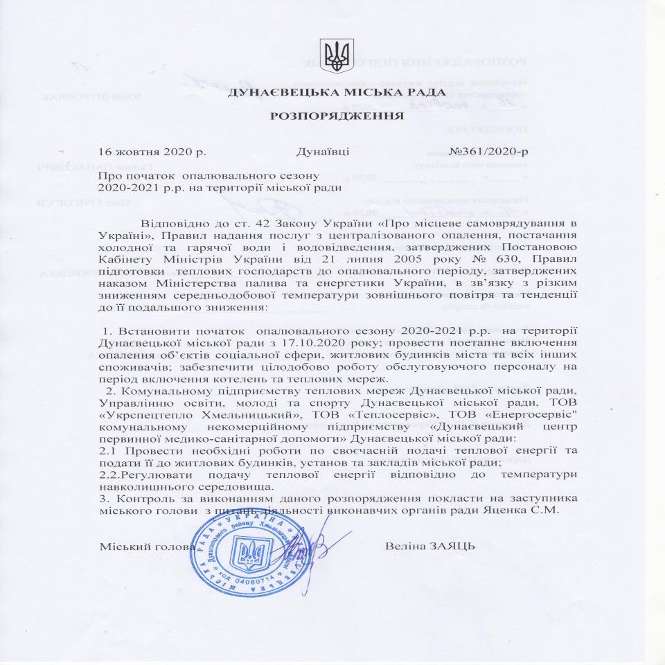 http://dunrada.gov.ua/uploadfile/archive_news/2020/10/16/2020-10-16_9492/images/images-34152.jpg