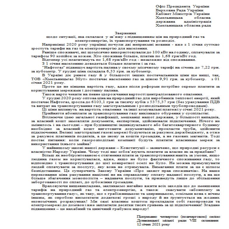 http://dunrada.gov.ua/uploadfile/archive_news/2021/01/12/2021-01-12_2750/images/images-27410.png