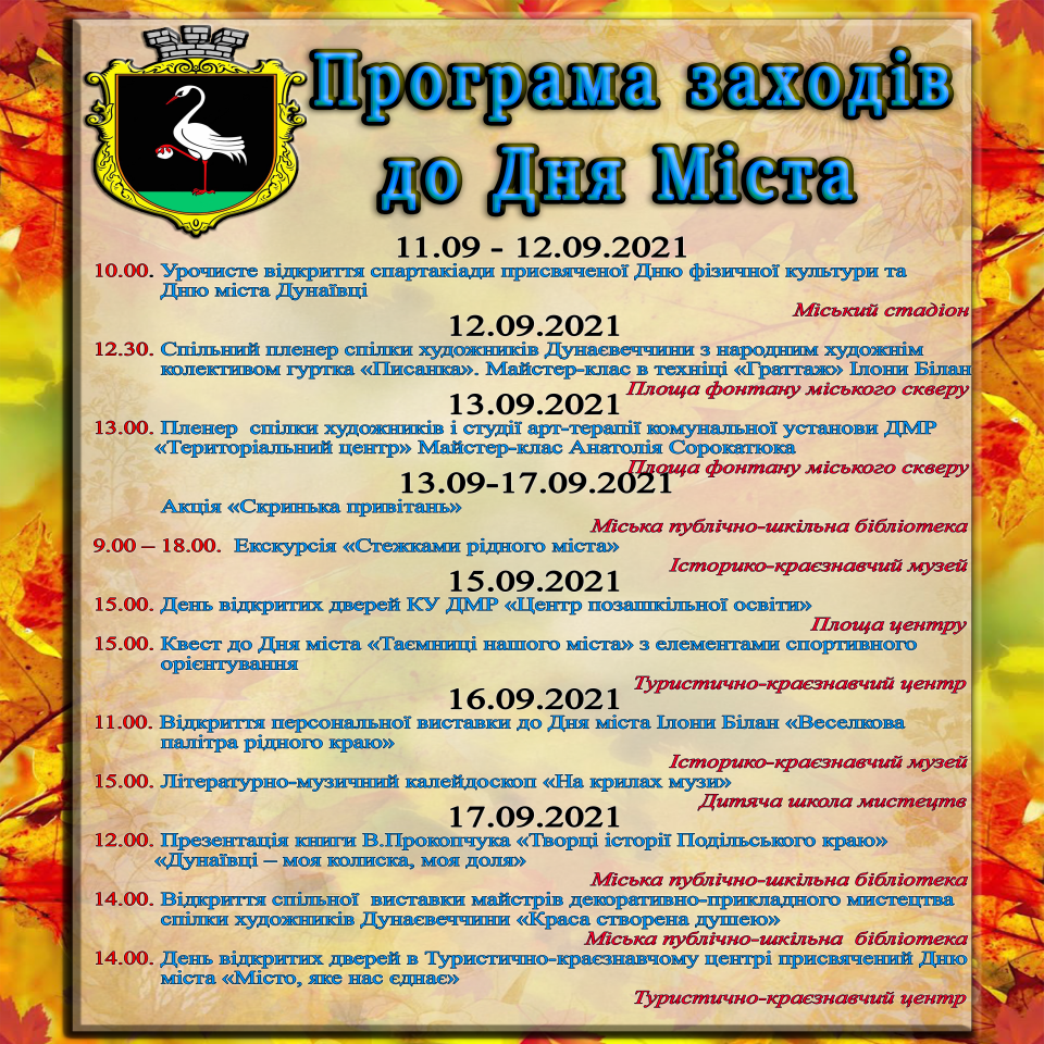 http://dunrada.gov.ua/uploadfile/archive_news/2021/09/13/2021-09-13_7403/images/images-86120.png